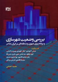 بررسی وضعیت شهرسازی و برنامه ریزی شهری و منطقه ای در ایران معاصر