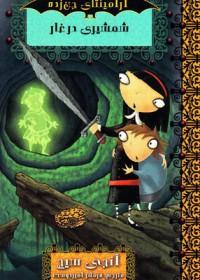 آرامینتای جن زده- شمشیری در غار
