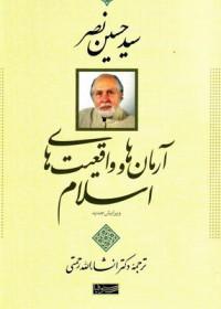 آرمان ها و واقعیت های اسلام