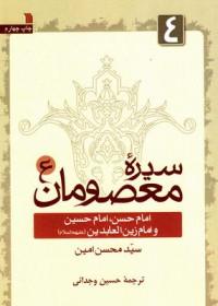 سیره معصومان ج4- امام حسن، امام حسین و امام زین العابدین