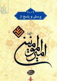 هزار و یک پرسش و پاسخ از امیرالمومنین علی علیه السلام