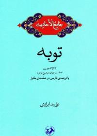 جامع الاحادیث- توبه