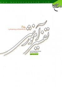 تفسیر آموزشی قرآن کریم ج6- بیان نکته های آیات بر پایه علوم بلاغی
