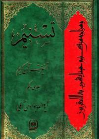 تسنیم ج31- تفسیر قرآن کریم سوره اعراف آیات 172 تا 206