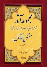 مجموعه آثار ثقةالمحدثین مرحوم حاج شیخ عباس قمی ج9- منتهی الآمال 2جلدی