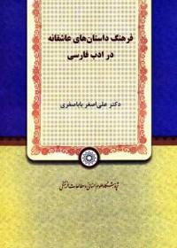 فرهنگ داستان های عاشقانه در ادب فارسی