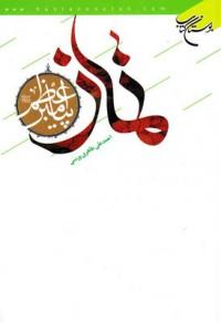 نماز پیامبر اعظم و دیدگاه فقهای مذاهب اسلامی