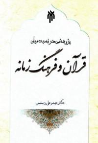 قرآن و فرهنگ زمانه- پژوهشی در نسبت میان