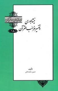 ایرانیان و قرآن ج18- نیشابوری و تفسیر غرائب القرآن