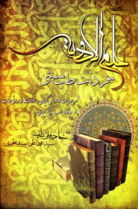علم الادویه- مفردات طب سنتی