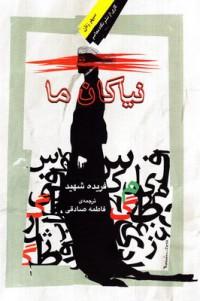 نیاکان ما- زنانی که در جوامع اسلامی حقوق خود را مطالبه کرده اند