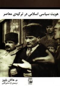 هویت سیاسی اسلامی در ترکیه ی معاصر