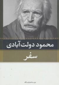 مجموعه محمود دولت آبادی (کارنامه سپنج)،(10جلدی