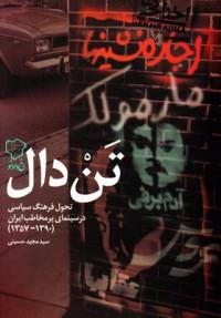 تن دال، تحول فرهنگ سیاسی در سینمای پر مخاطب ایران 1357 تا 1390