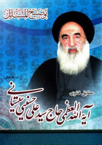 رساله توضیح المسائل، مطابق فتاوی آیه الله العظمی حاج سیدعلی حسینی سیستانی