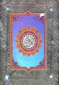 قرآن(باجعبه،سنتی،عثمانطه)سازوکار