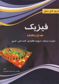 فیزیک - جلد اول(مکانیک)