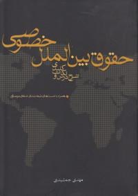 شرح درس و نکات کلیدی: حقوق بین الملل خصوصی