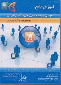 آموزش جامع طراحی و پیاده سازی فروشگاه اینترنتی