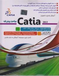 آموزش جامع Catia 2013 مباحث پیشرفته