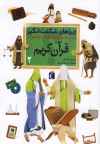 چراهای شگفت انگیز(قرآنکریم2)