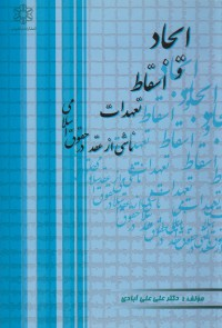 ایجاد واسقاط تعهدات ناشی از عقد درحقوق اسلامی