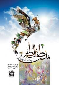 منطق الطیر (تصحیح و توضیح) (1500)