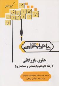 گنجینه طلایی حقوق بازرگانی (رشته های علوم اجتماعی و حسابداری)