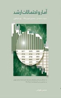 آمار و احتمالات ارشد زیر ذره بین(مدیریت حسابداری برنامه ریزی شهری GIS