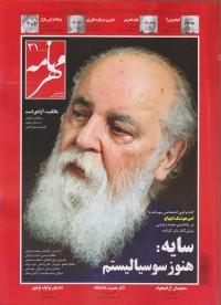 مجله مهرنامه شماره 31