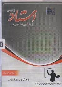 آموزش فشرده فرهنگ و تمدن اسلامی (زانیس)