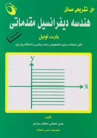حل تشریحی مسائل هندسه دیفرانسیل مقدماتی (بارت اونیل)