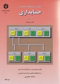 مبانی و روش های عمومی حسابداری جلد اول