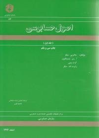 اصول حسابرسی جلد اول(87)