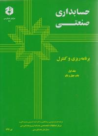 حسابداری صنعتی برنامه ریزی و کنترل جلد اول(36)