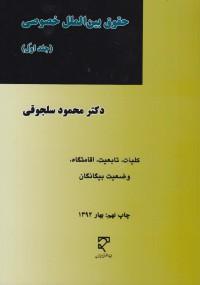 حقوق بین الملل خصوصی (جلد اول)