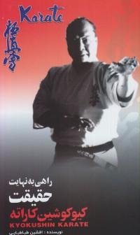 راهی به نهایت حقیقت (کیوکوشین کاراته