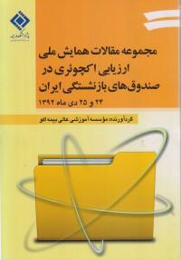 مجموعه مقالات همایش ملی ارزیابی اکچوئری در صندوق های بازنشستگی ایران