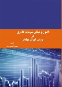 اصول و مبانی سرمایه گذاری در بورس اوراق بهادار