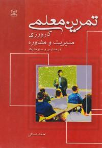 تمرین معلمی(کارورزی مدیریت و مشاوره در مدارس و سازمانها)