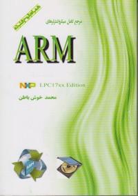 مرجع کامل میکروکنترلرهای ARM