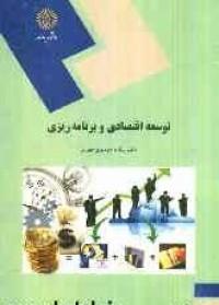 توسعه اقتصادی و برنامه ریزی