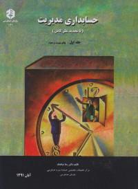 حسابداری مدیریت جلد اول