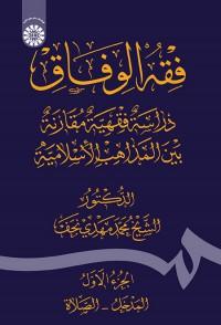 فقه الوفاق:دراسه فقهیه مقارنه بین المذاهب الاسلامیه(الجزء اول:المدخل,الصلاه)(1624)