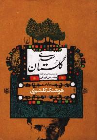 گلستان سعدی(گلشیری)