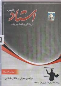 آموزش فشرده درآمدی تحلیلی بر انقلاب اسلامی (زانیس)