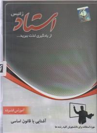 آموزش فشرده آشنایی با قانون اساسی (زانیس)