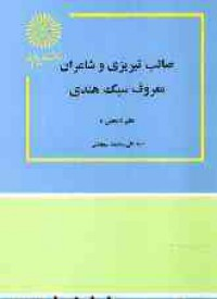 صائب تبریزی و شاعران معروف سبک هندی - نظم 5 بخش 5