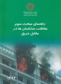 راهنمای مبحث سوم حفاطت ساختمان ها در مقابل حریق - 3