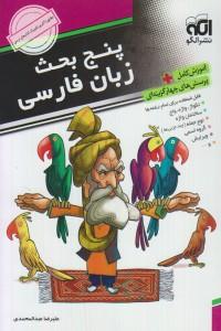 پنچ بحث زبان فارسی